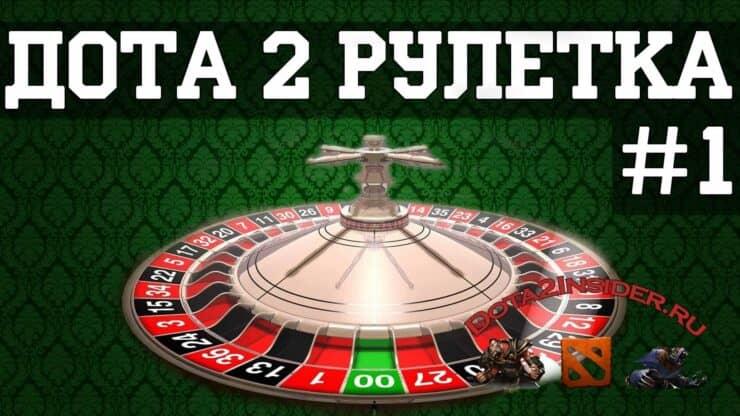 Рулетка dota 2 от 1 рубля